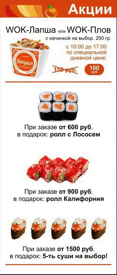 суши-бар Мандарин