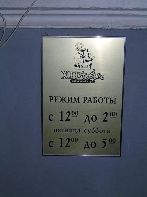 Кальянная Хоттабыч