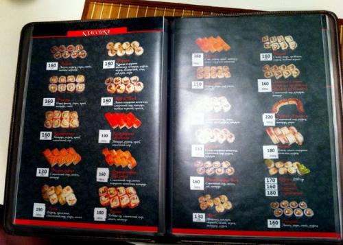 Меню суши-бара Веселый Будда
