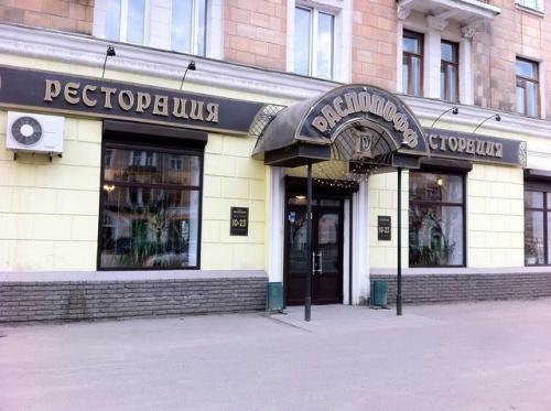ресторация Распопофф