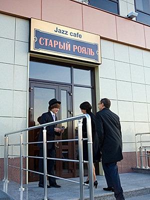 Джаз-кафе Старый Рояль