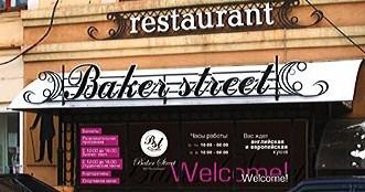 ресторан Baker Street