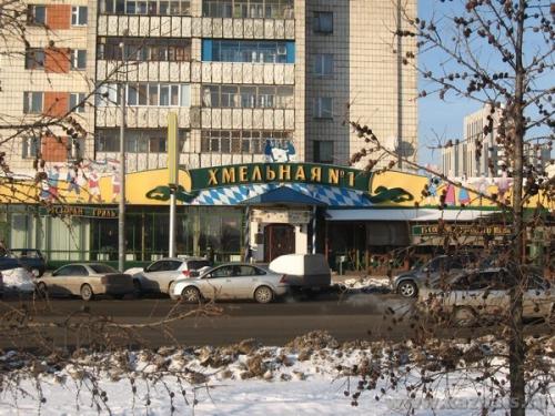 ресторан Хмельная №1